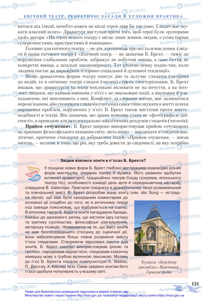 Учебники Зарубежная литература 11 класс страница 131