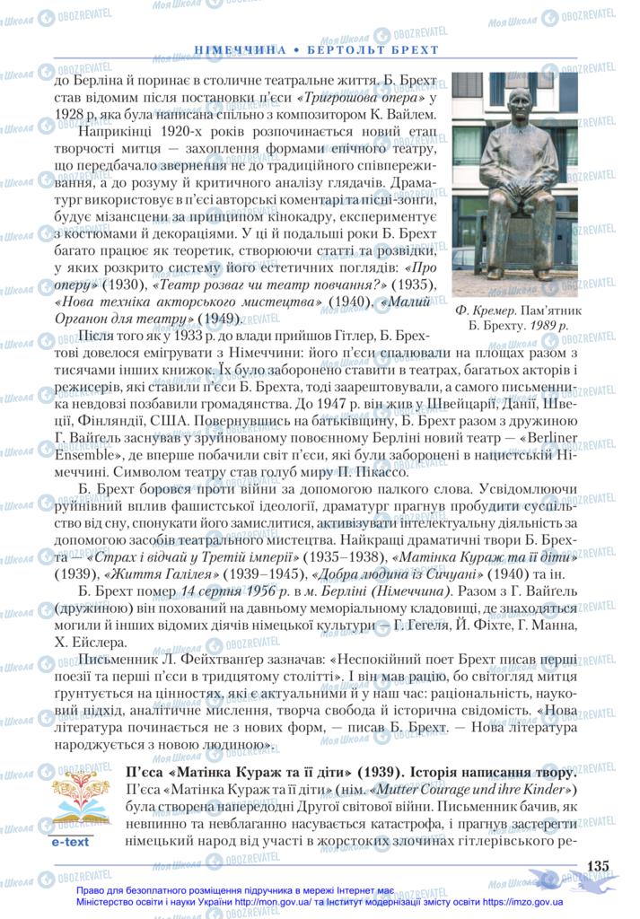 Учебники Зарубежная литература 11 класс страница 135