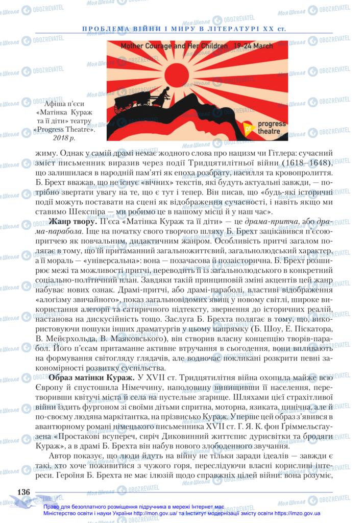 Учебники Зарубежная литература 11 класс страница 136