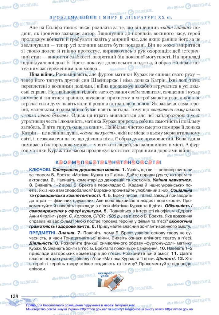 Учебники Зарубежная литература 11 класс страница 138