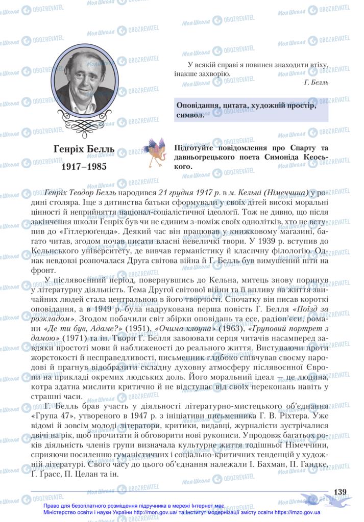 Учебники Зарубежная литература 11 класс страница 139