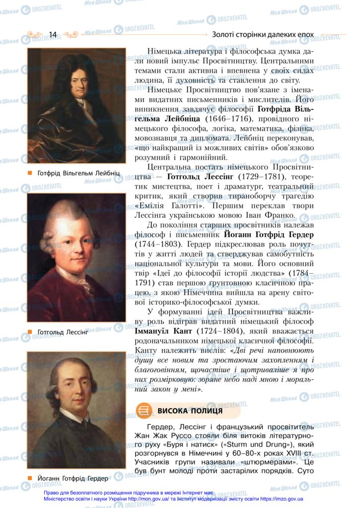 Учебники Зарубежная литература 11 класс страница 14