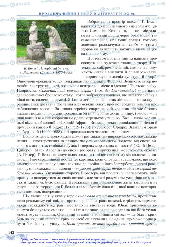 Учебники Зарубежная литература 11 класс страница 142