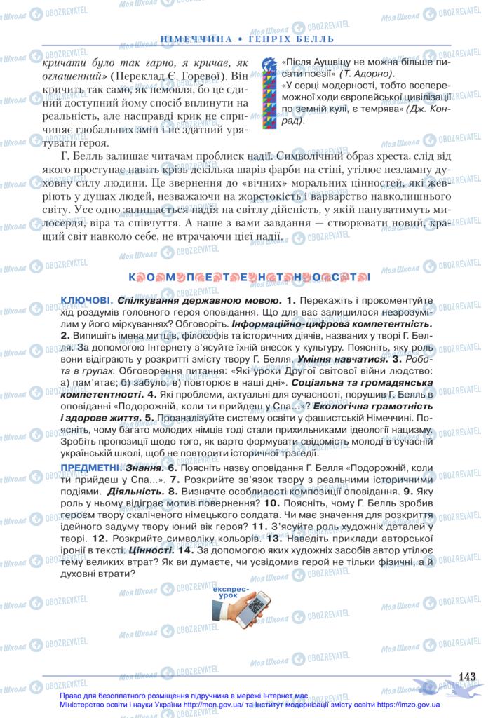 Учебники Зарубежная литература 11 класс страница 143
