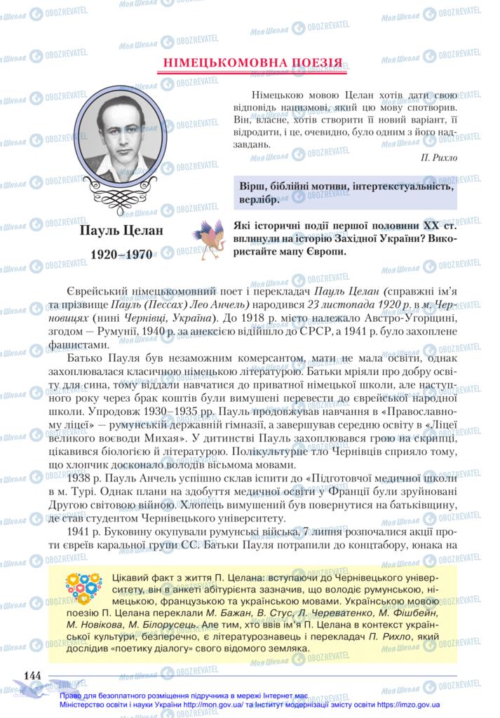 Учебники Зарубежная литература 11 класс страница 144
