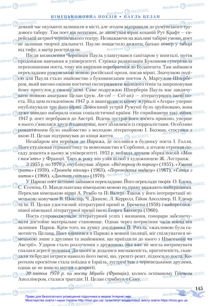 Учебники Зарубежная литература 11 класс страница 145