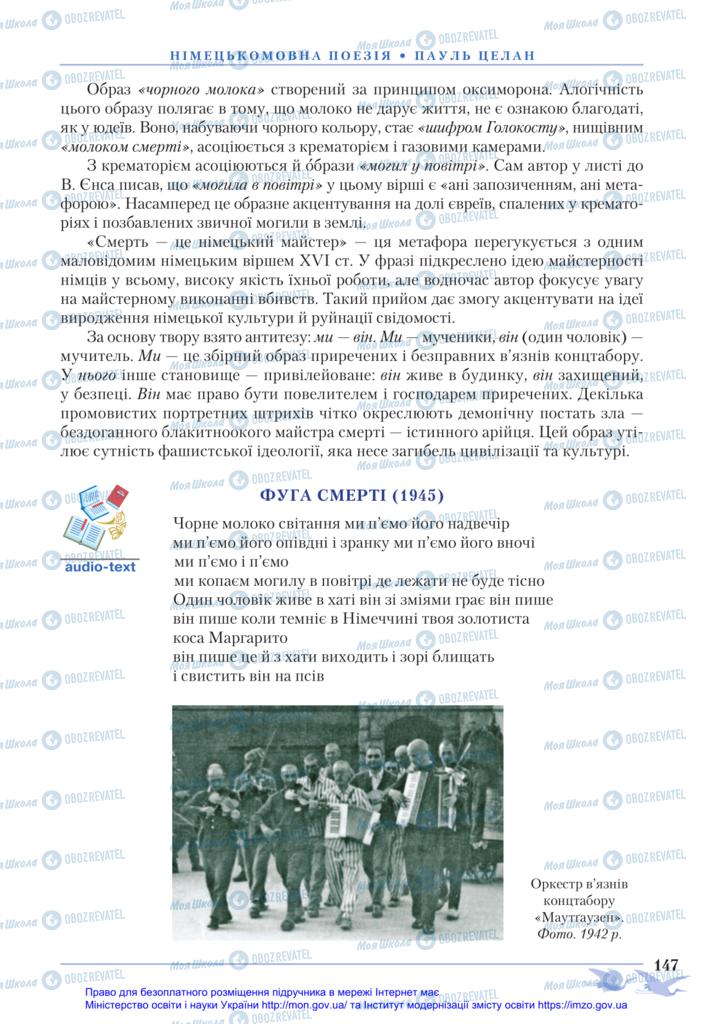 Підручники Зарубіжна література 11 клас сторінка 147
