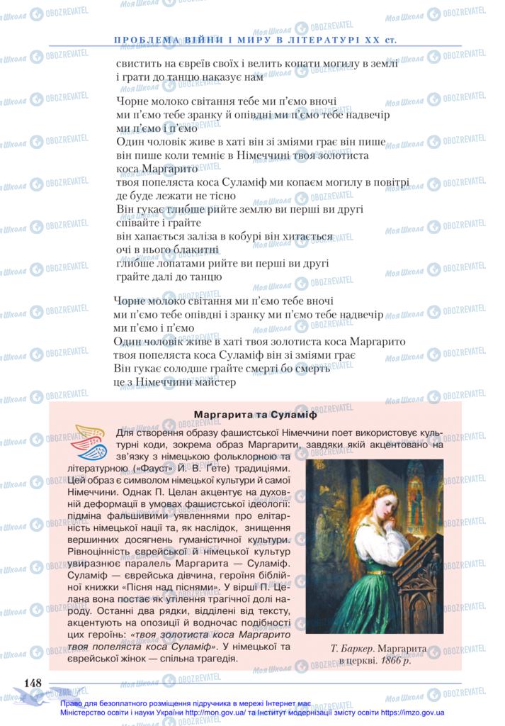 Учебники Зарубежная литература 11 класс страница 148