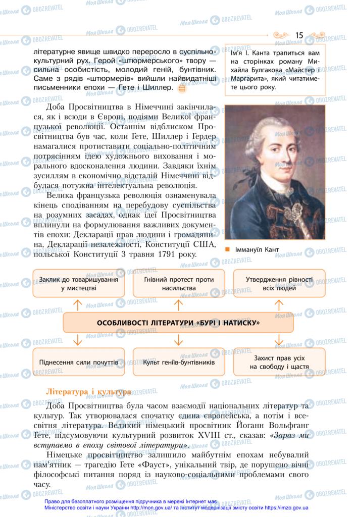 Учебники Зарубежная литература 11 класс страница 15