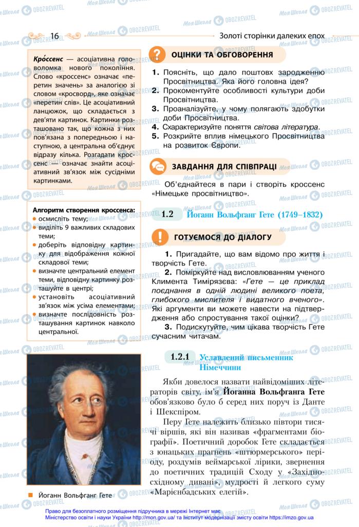 Учебники Зарубежная литература 11 класс страница 16