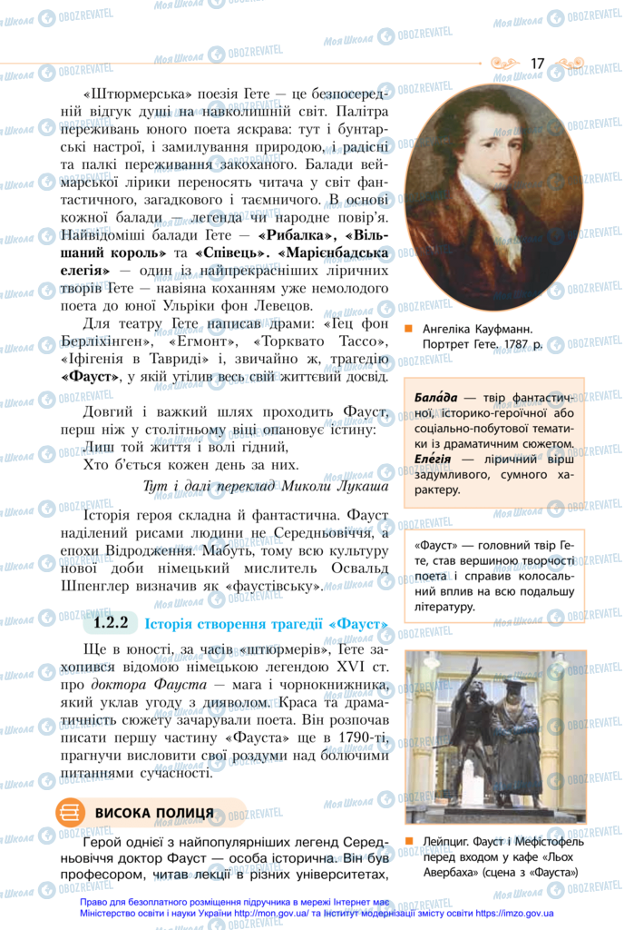 Учебники Зарубежная литература 11 класс страница 17