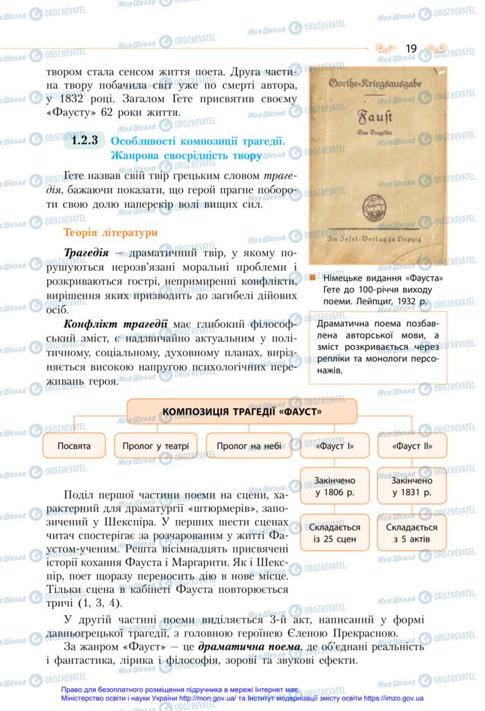 Учебники Зарубежная литература 11 класс страница 19