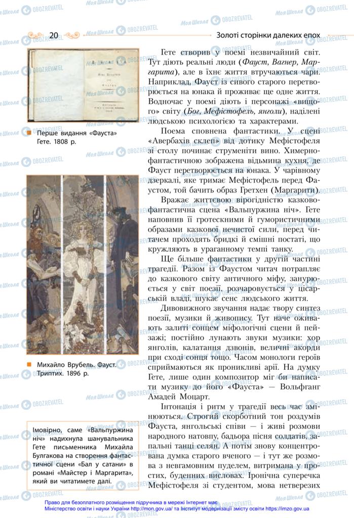 Учебники Зарубежная литература 11 класс страница 20
