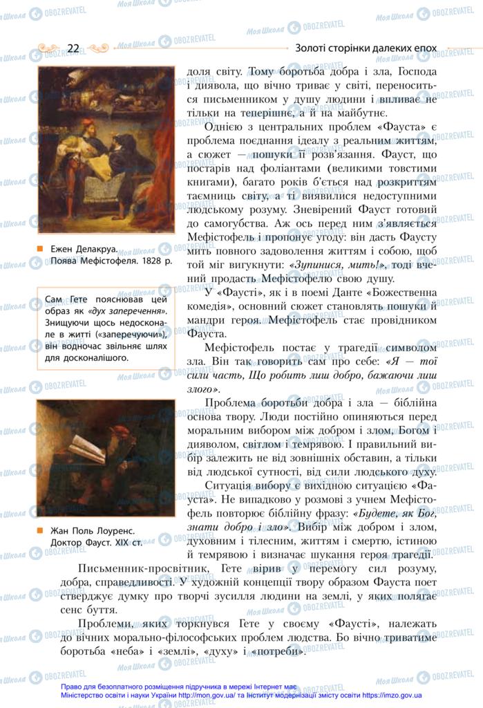 Учебники Зарубежная литература 11 класс страница 22