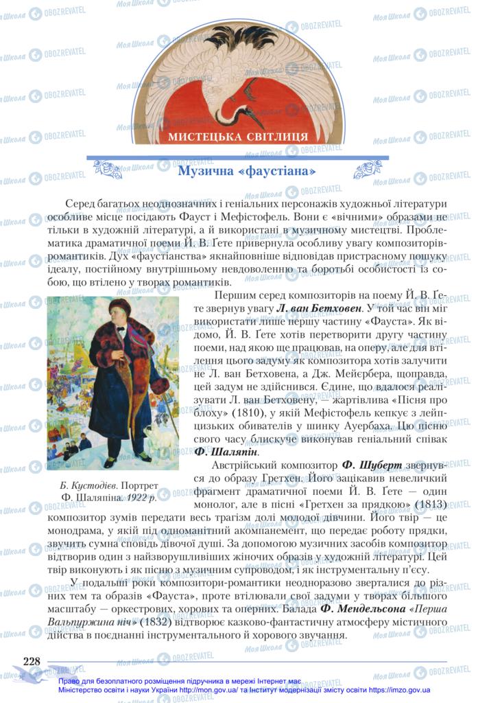 Учебники Зарубежная литература 11 класс страница  228