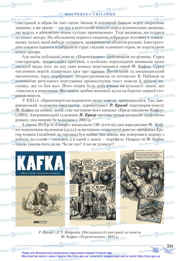 Учебники Зарубежная литература 11 класс страница 231