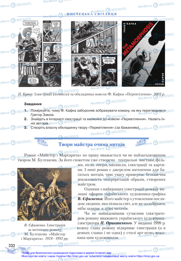 Учебники Зарубежная литература 11 класс страница 232