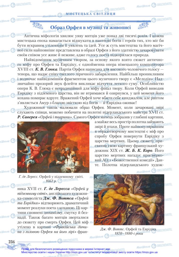 Учебники Зарубежная литература 11 класс страница 234