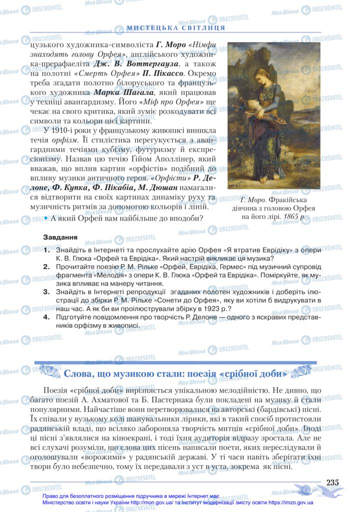 Підручники Зарубіжна література 11 клас сторінка 235