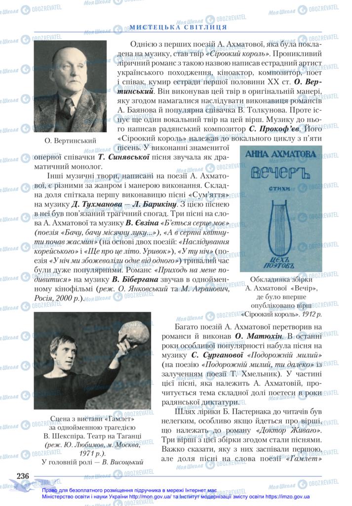 Учебники Зарубежная литература 11 класс страница 236
