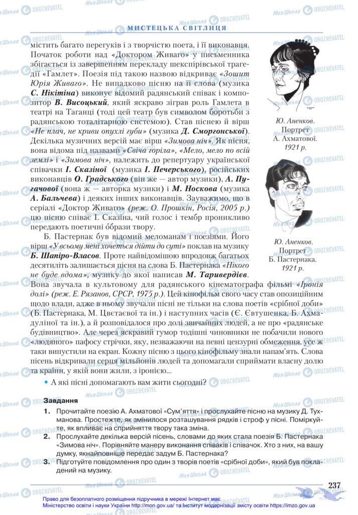 Учебники Зарубежная литература 11 класс страница 237