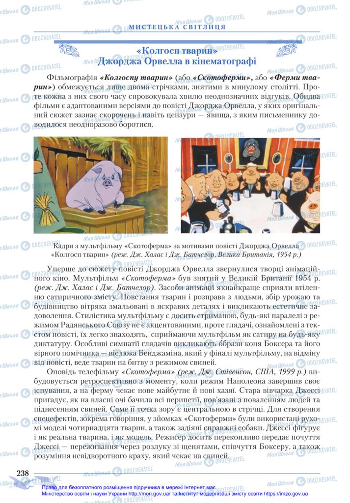 Учебники Зарубежная литература 11 класс страница 238
