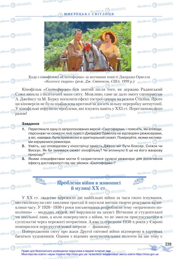 Учебники Зарубежная литература 11 класс страница 239