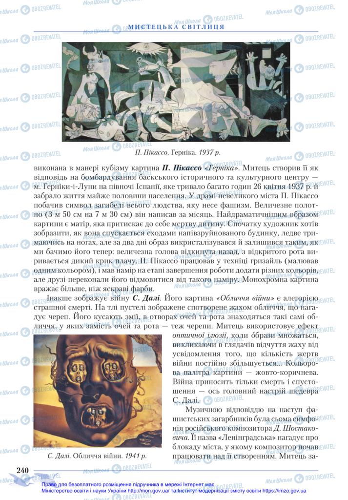 Учебники Зарубежная литература 11 класс страница 240