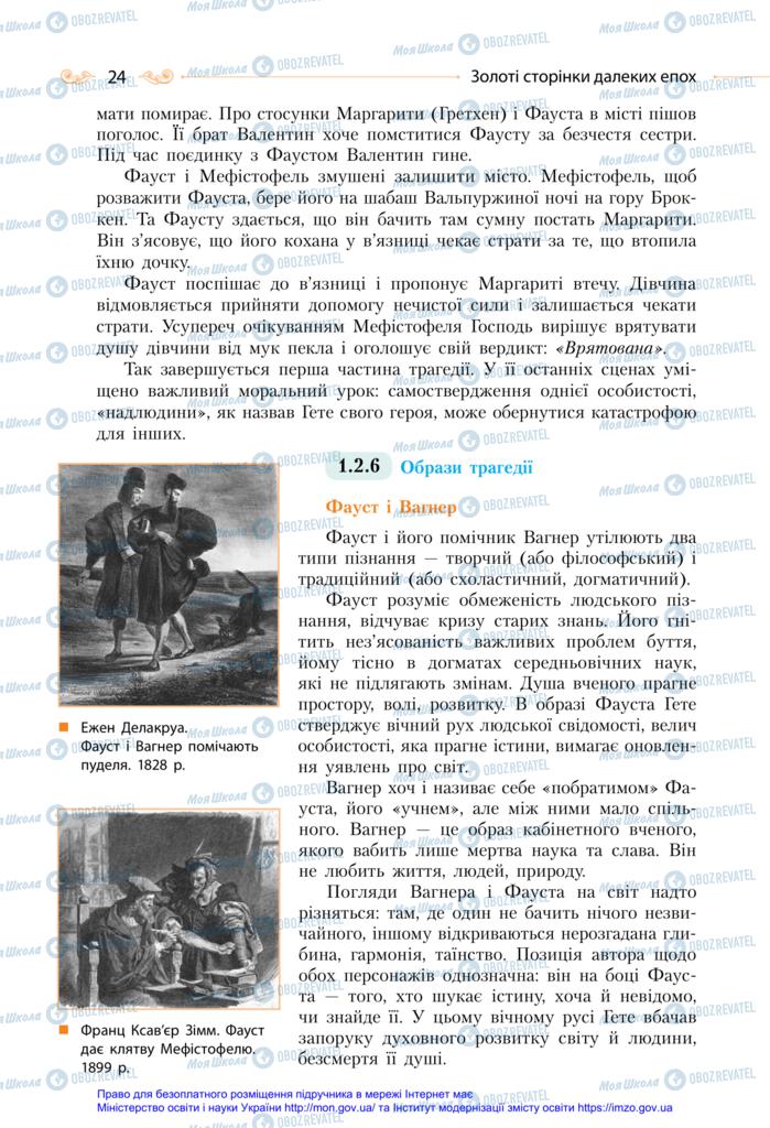 Учебники Зарубежная литература 11 класс страница 24
