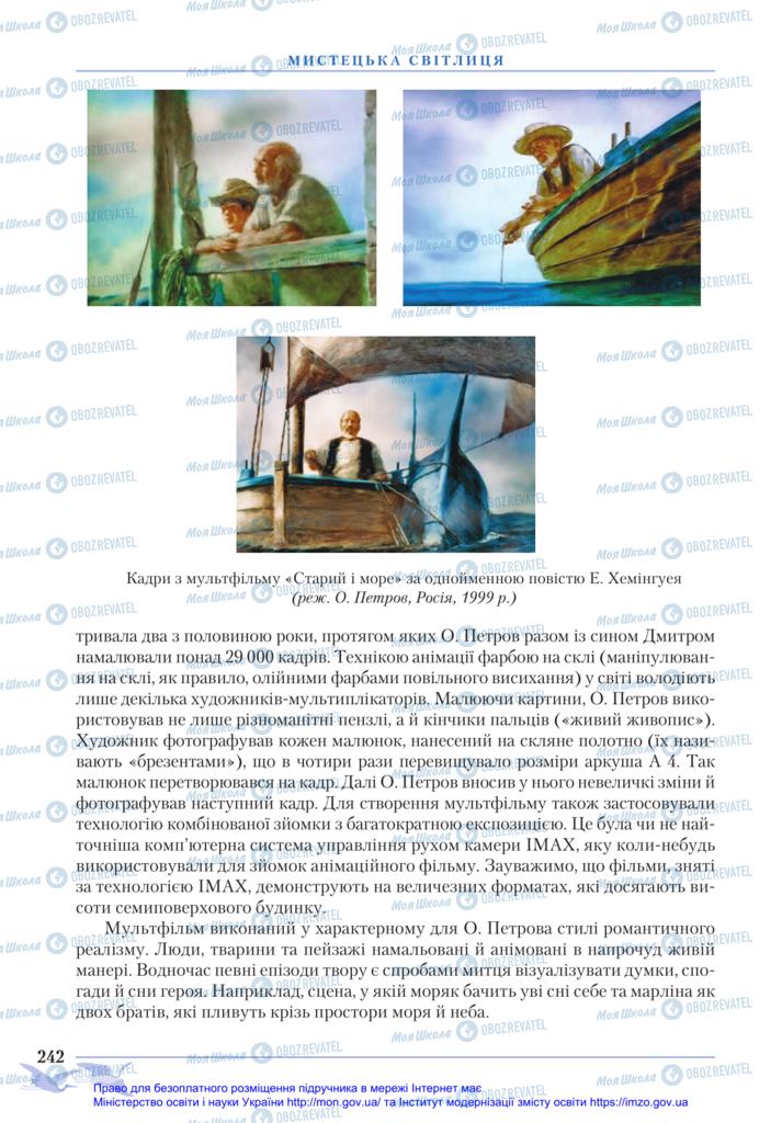 Учебники Зарубежная литература 11 класс страница 242