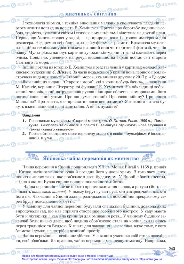 Учебники Зарубежная литература 11 класс страница 243
