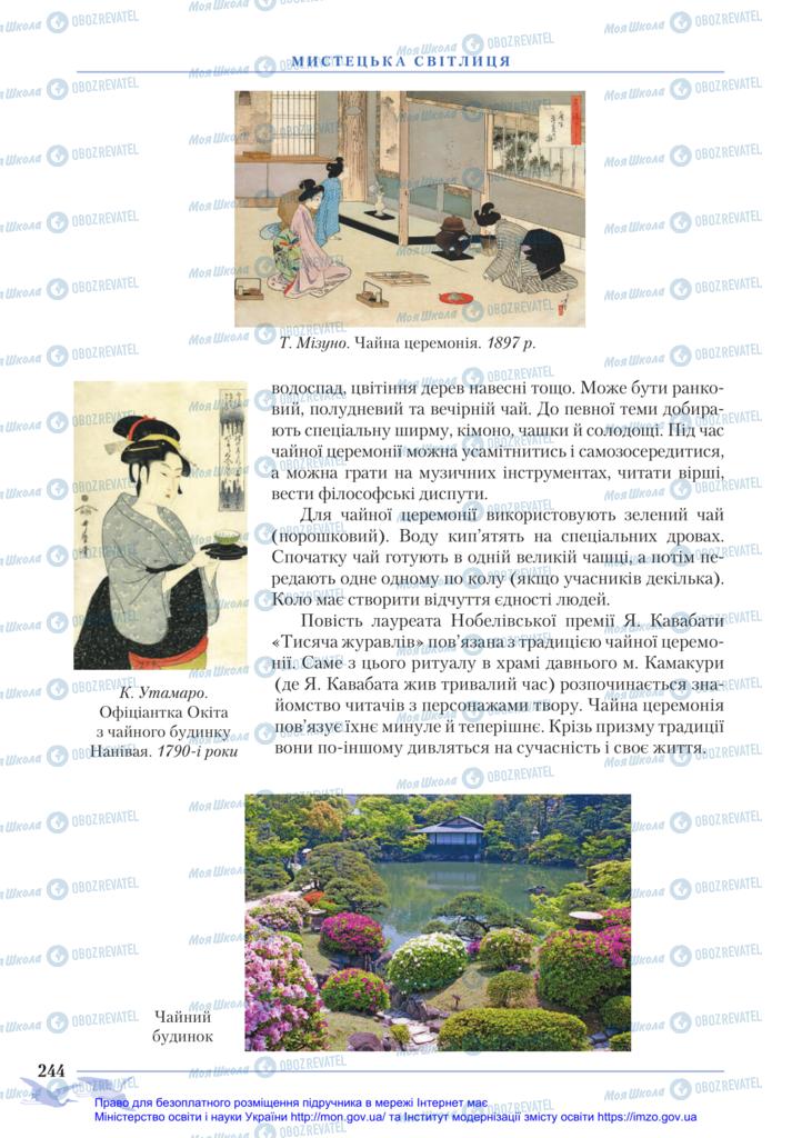 Підручники Зарубіжна література 11 клас сторінка 244