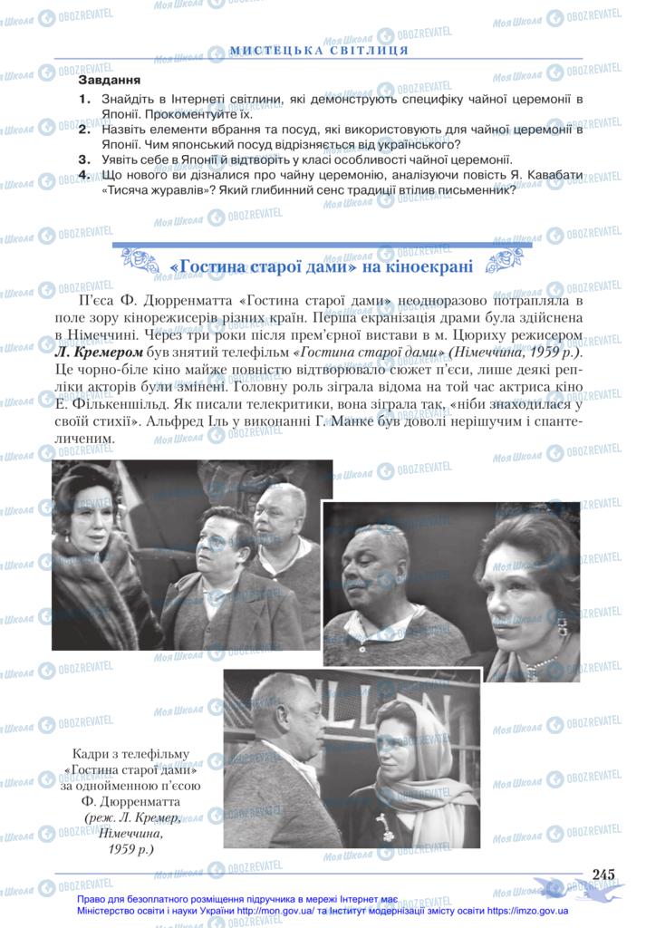 Учебники Зарубежная литература 11 класс страница 245