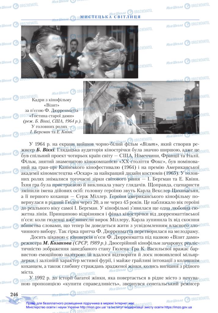 Учебники Зарубежная литература 11 класс страница 246