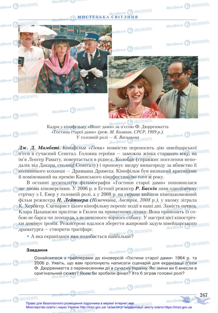 Учебники Зарубежная литература 11 класс страница 247
