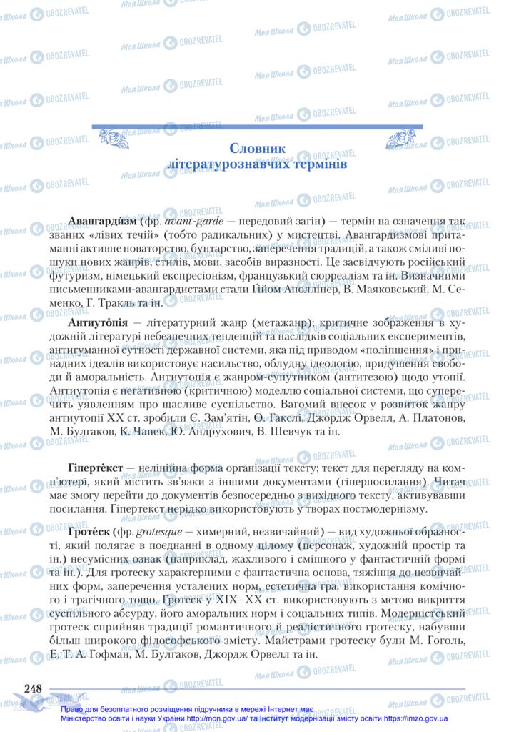 Підручники Зарубіжна література 11 клас сторінка 248
