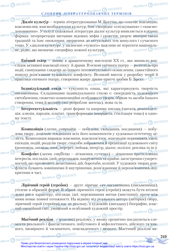 Учебники Зарубежная литература 11 класс страница 249
