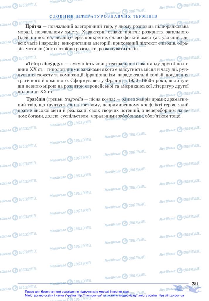 Учебники Зарубежная литература 11 класс страница 251