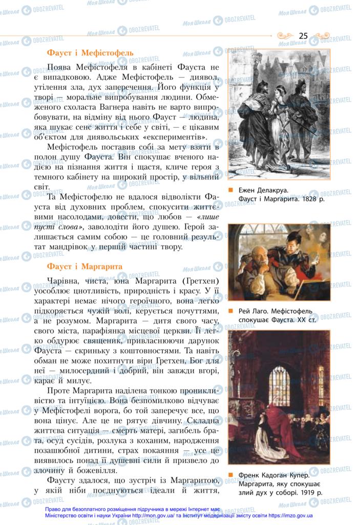 Учебники Зарубежная литература 11 класс страница 25