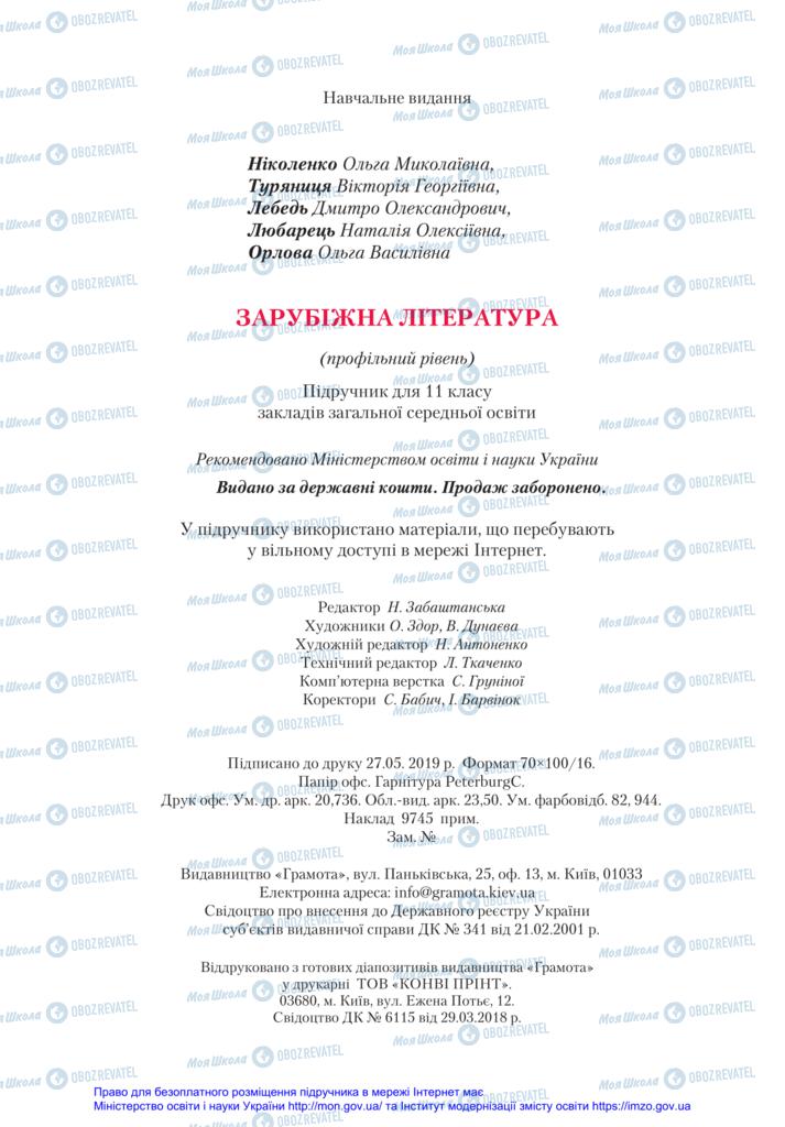Учебники Зарубежная литература 11 класс страница 256