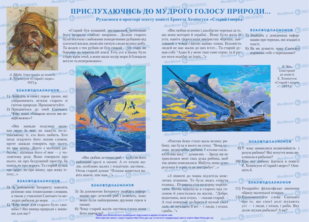 Учебники Зарубежная литература 11 класс страница 257