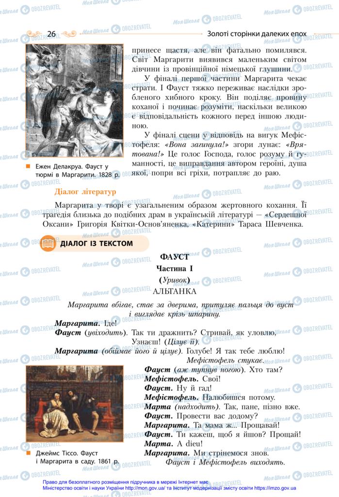 Учебники Зарубежная литература 11 класс страница 26