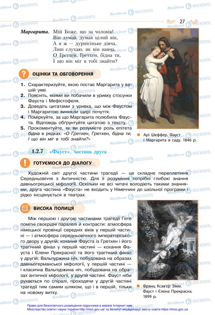 Учебники Зарубежная литература 11 класс страница 27