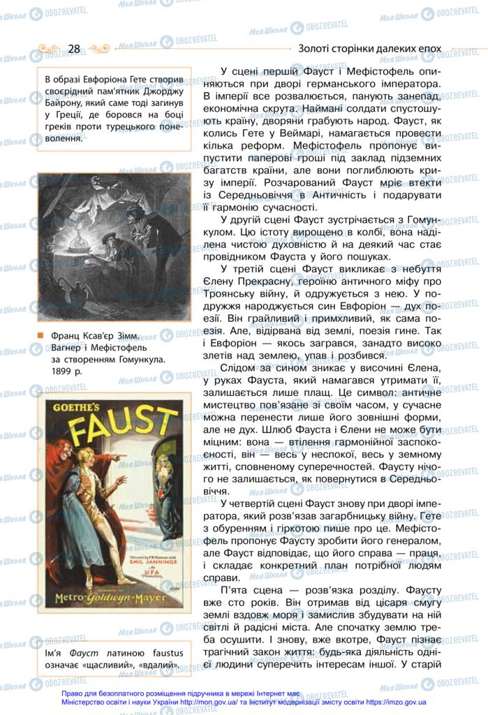 Учебники Зарубежная литература 11 класс страница 28