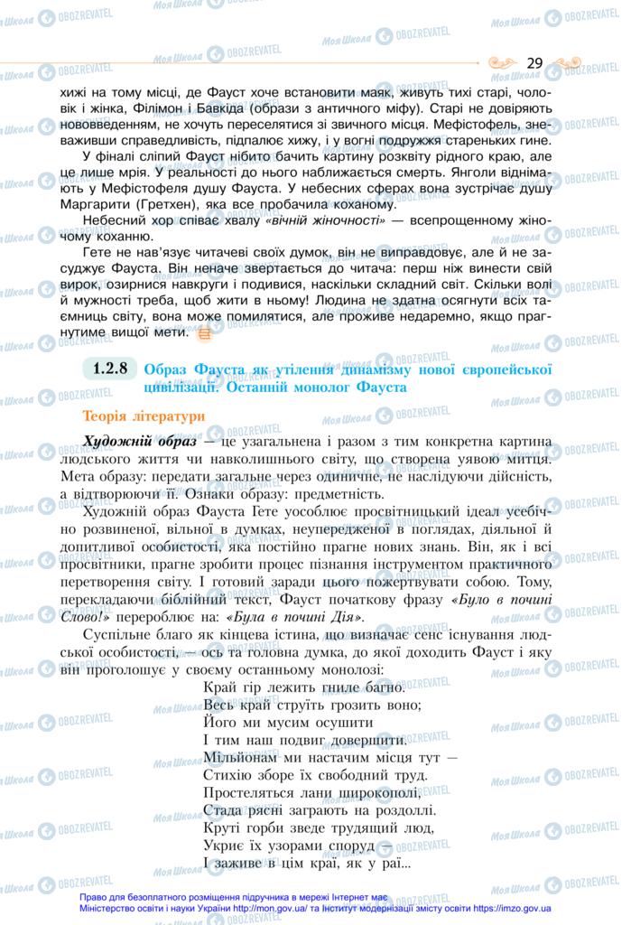 Учебники Зарубежная литература 11 класс страница 29
