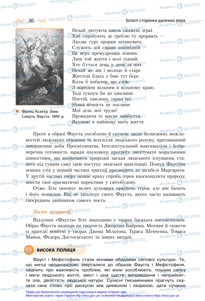 Учебники Зарубежная литература 11 класс страница 30