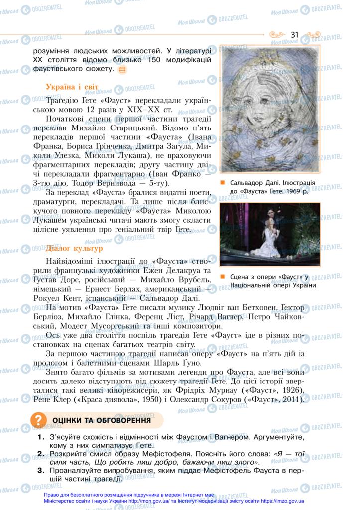 Учебники Зарубежная литература 11 класс страница 31