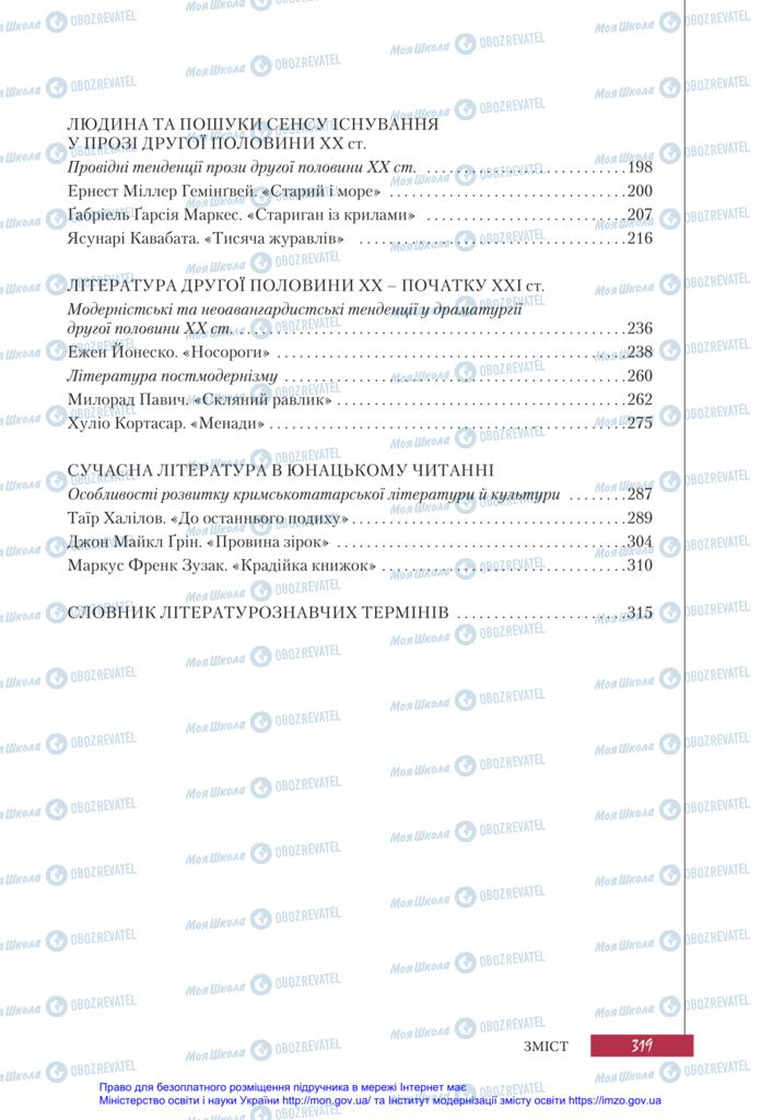 Учебники Зарубежная литература 11 класс страница 319