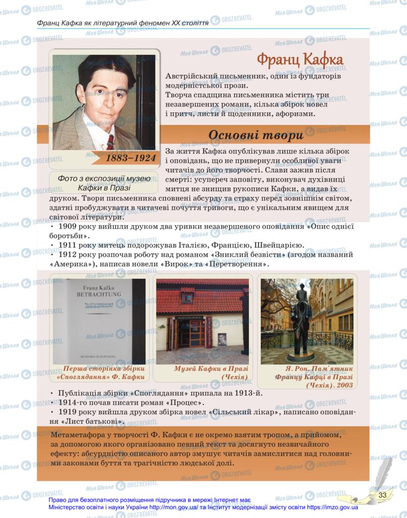 Учебники Зарубежная литература 11 класс страница 33