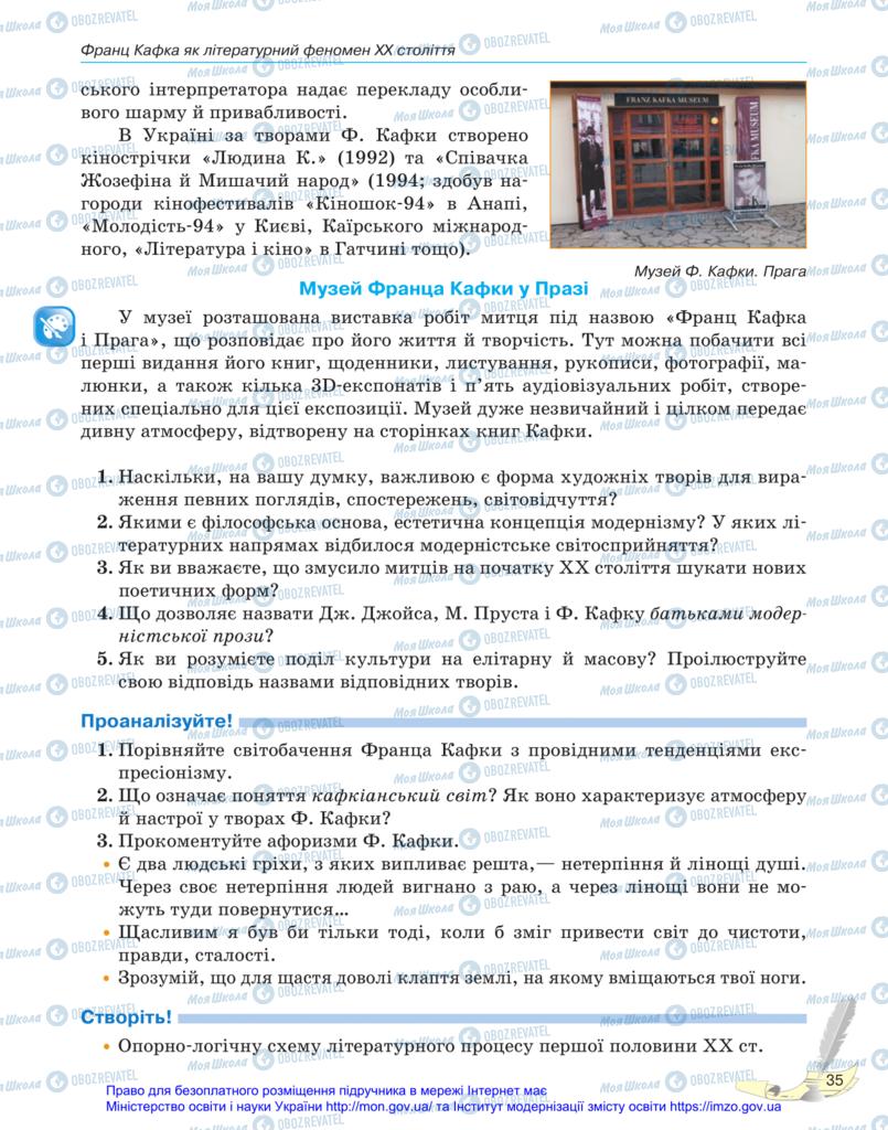 Учебники Зарубежная литература 11 класс страница 35